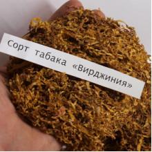 Табак сорта «Вирджиния» (ферментированный, лапша)