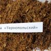 Табак Тернопольский