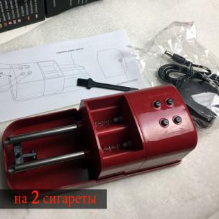 Электрическая машинка на 2 сигареты